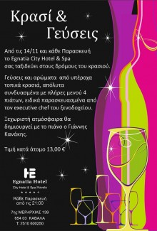 Κρασί & Γεύσεις