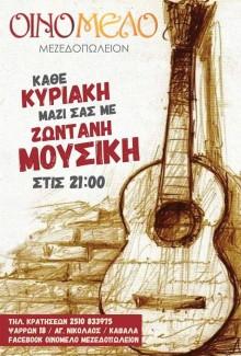 Ελληνική Βραδιά (live)
