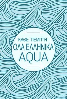 Όλα Ελληνικά