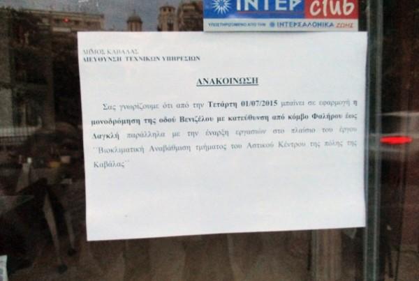anavoli_monodromisi_venizelou_kavala_citypedia