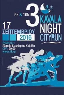 3o Kavala Night CityRun