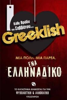 I Love Greeklish