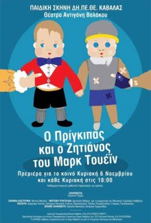 Ο Πρίγκιπας Και Ο Ζητιάνος (θεατρική παράσταση)
