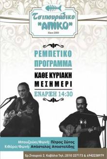 Ρεμπέτικα (live)