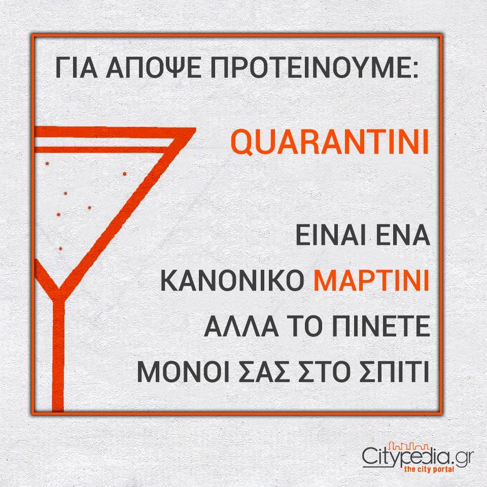 quarantini-citypedia-kavala