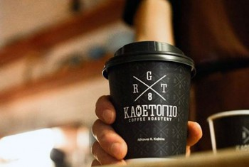 Καφετοπίο (Coffee Roastery)