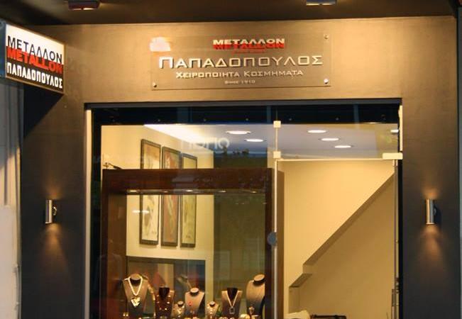 metallon_papadopoulos_citypedia_kavala (2)