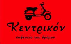 kentrikon_citypedia_kavala__logo