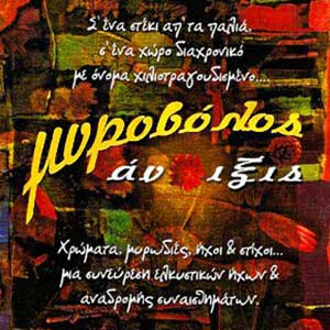 myrovolos-anoixis-cafe-bar-kavala-citypedia-logo