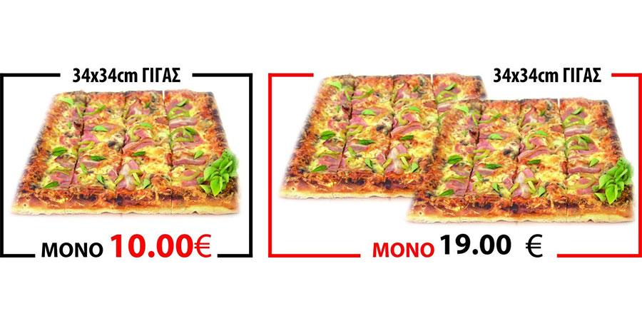 pizza_romana_citypedia_kavala_prosfores_001