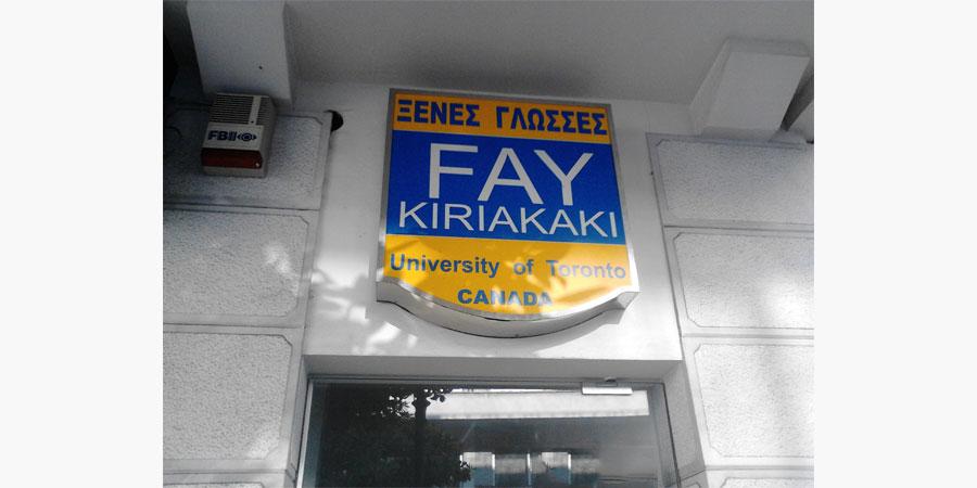 fay_ksenes_glosses_citypedia_kavala_001