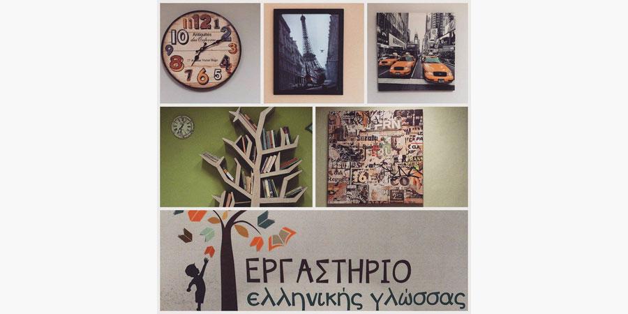 ergastiri_ellinikis_glwssas_citypedia_kavala_004