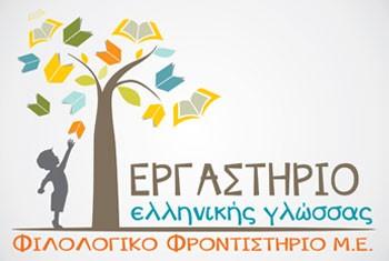 Φιλολογικό Φροντιστήριο «Εργαστήριο Ελληνικής Γλώσσας»