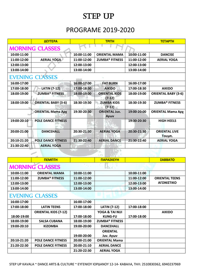 step-up-dance-programma-mathimaton-2019