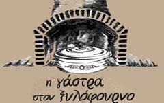 gastra_ksilofourno_delivery_mageireuta_citypedia_kavala_logo_001