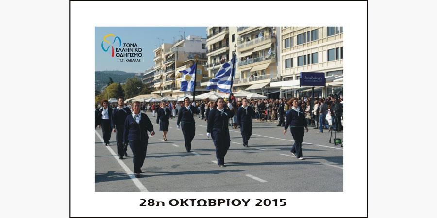 soma_ellinikou_odigismou_citypedia_kavala_001