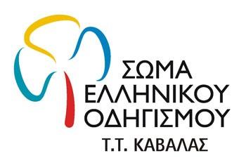 Σώμα Ελληνικού Οδηγισμού – Τ. Τ. Καβάλας