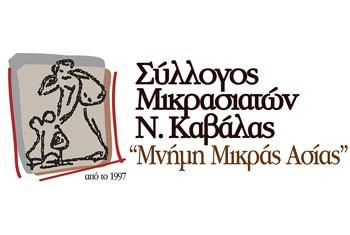 Σύλλογος Μικρασιατών Νομού Καβάλας «ΜΝΗΜΗ ΜΙΚΡΑΣ ΑΣΙΑΣ»