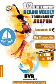 Beach Volley Tournament Ανδρών