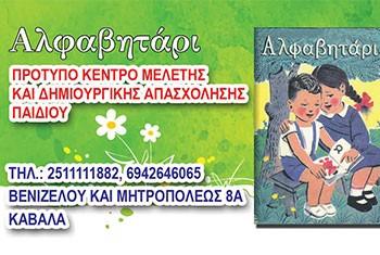 «Αλφαβητάρι» Πρότυπο Κέντρο Μελέτης και Δημιουργικής Αποσχόλησης Παιδιού