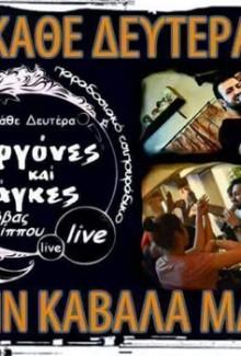 Σάββας Φιλίππου (live)