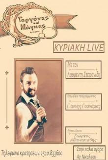 Λαυρέντης Στεφανίδης (live)