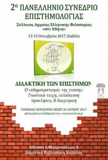 2ο Πανελλήνιο Συνέδριο Επιστημολογίας