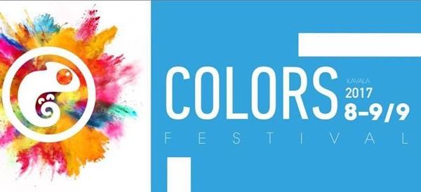 2nd_colors_festival_kavala_citypedia