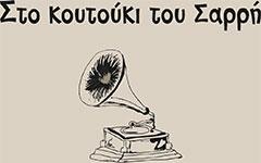 sto-koutouki-tou-sarri-kavala-citypedia-logo