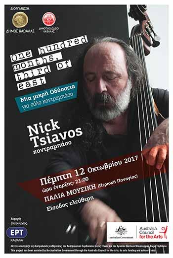 nick_tsiavos_palia_mousiki_kavala_citypedia_poster