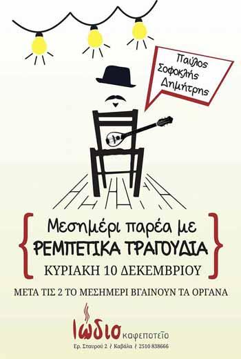 rempetika_iodio_kavala_citypedia_101217_poster