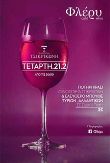 Βραδιά Κρασιού: Οινοποιεία Τσικρικώνη
