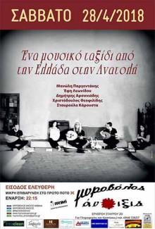 Ένα Ταξίδι Από Την Ελλάδα Στην Ανατολή (live)
