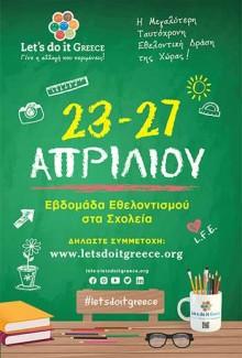 Let's Do It Greece: Εβδομάδα Εθελοντισμού Στα Σχολεία