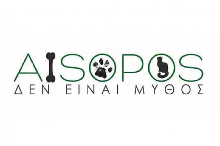 aisopos_kavala_citypedia