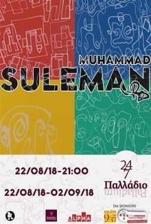 Έκθεση Ζωγραφικής Muhammad Suleman
