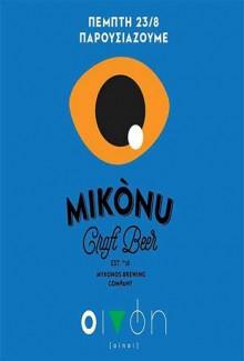 Παρουσίαση: Mikonu Craft Beer