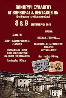 Πανηγύρι Συλλόγου Αγ. Βαρβάρας & Πεντακοσίων