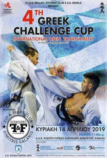 4th Greek Challenge Cup
