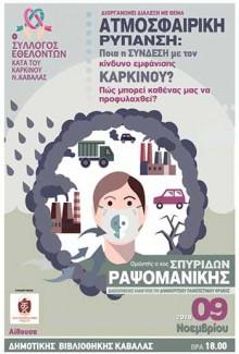 Ατμοσφαιρική Ρύπανση Και Επιπτώσεις Στην Υγεία Μας