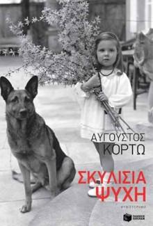 Παρουσίαση Βιβλίου: Σκυλίσια Ψυχή