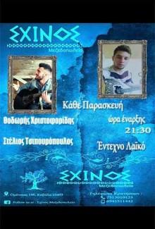 Θοδωρής Χριστοφορίδης – Στέλιος Τσιπουρόπουλος (live)