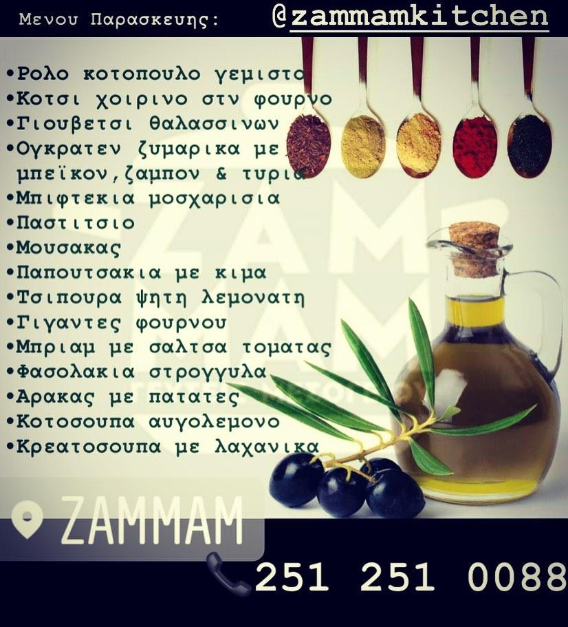 zammam_menu_imeras_kavala_citypedia_21_2_2020