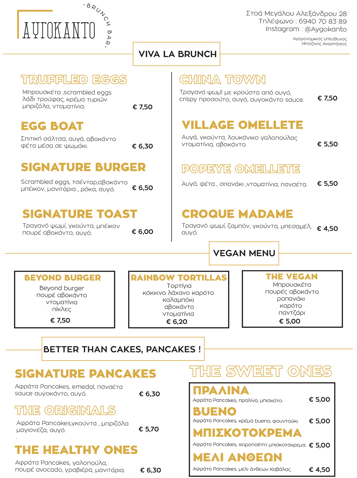 augokanto-menu-brunch-kavala-selida-1