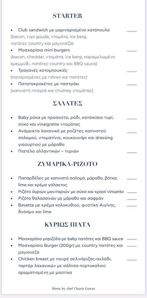 marine-bar-restaurant-kavala-menu-citypedia-2020