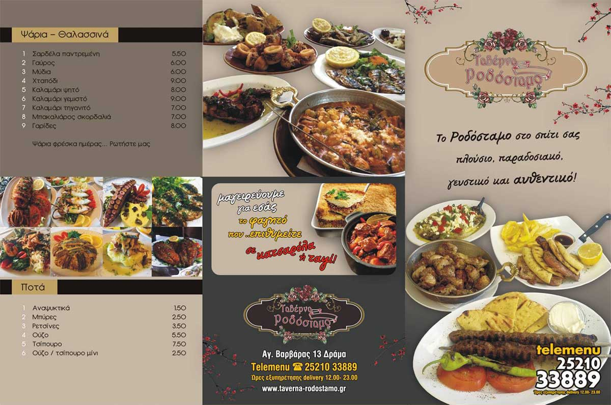 taverna-rodostamo-drama-katalogos-delivery-image