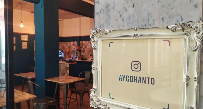 augokanto-cafe-brunch-kavala-citypedia-esoterikos-xoros-004