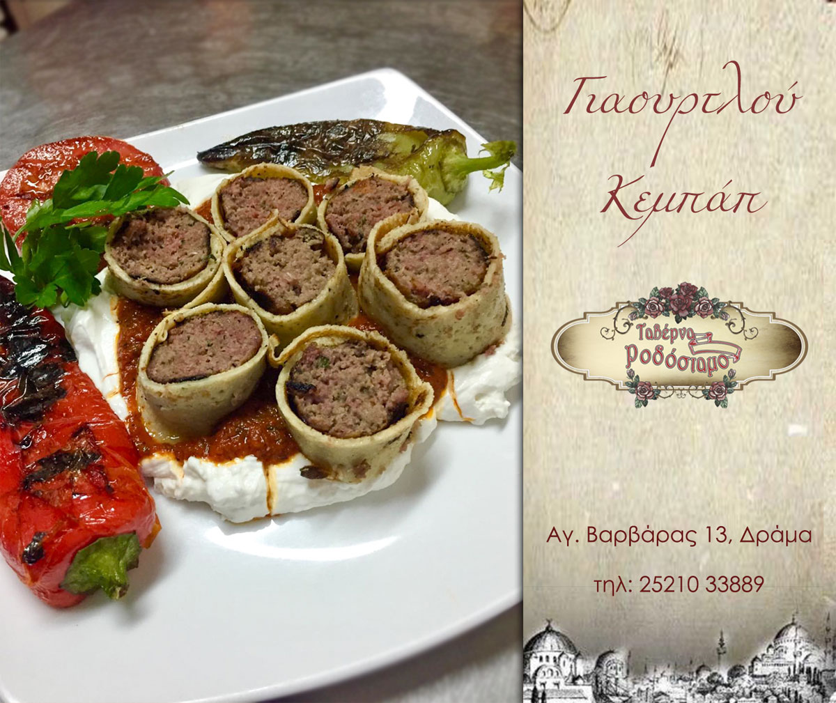 taverna-rodostamo-drama-citypedia-fagito-004