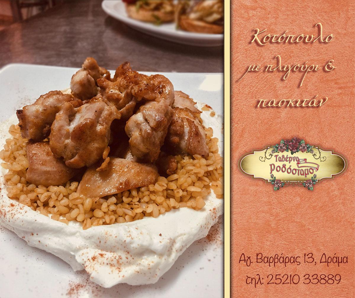 Κοτόπουλο με πλιγούρι και γιαούρτι