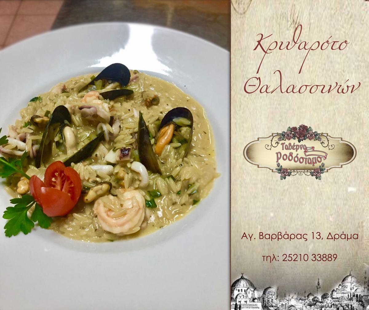 taverna-rodostamo-drama-citypedia-fagito-008